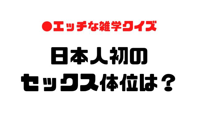 【エッチな雑学クイズ】日本人初のセックス体位は?