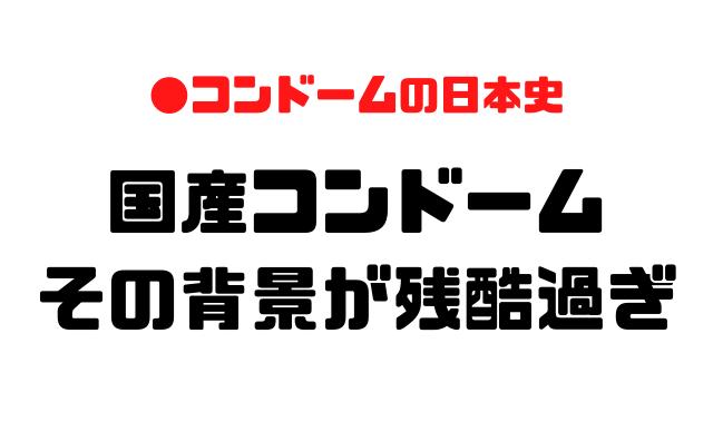 【コンドームの日本史】国産コンドームその背景が残酷過ぎ