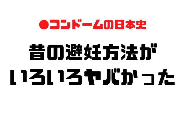 【コンドームの日本史】昔の避妊方法がいろいろヤバかった