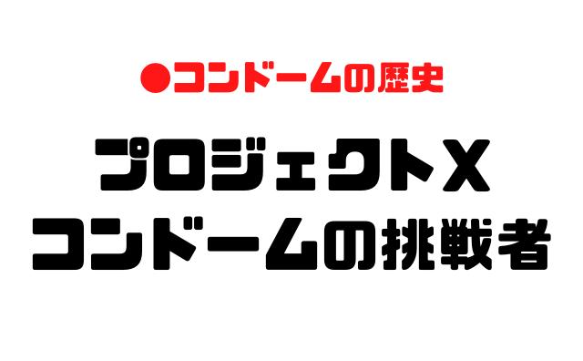 【コンドームの歴史】プロジェクトXコンドームの挑戦者