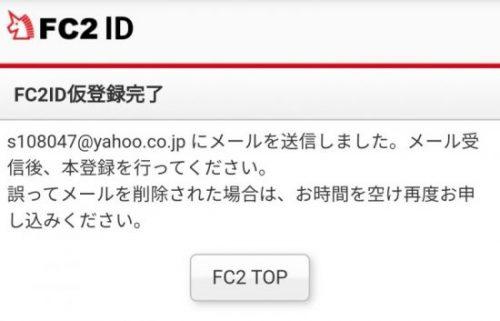 FC2ID仮登録完了